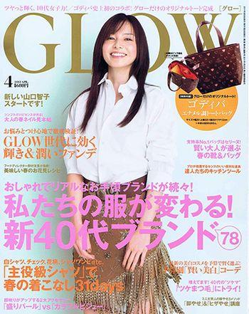 News_glow_april_h475