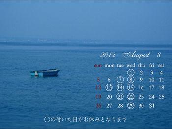 2012-8月-[更新済み]