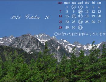 2012-10月-[更新済み]